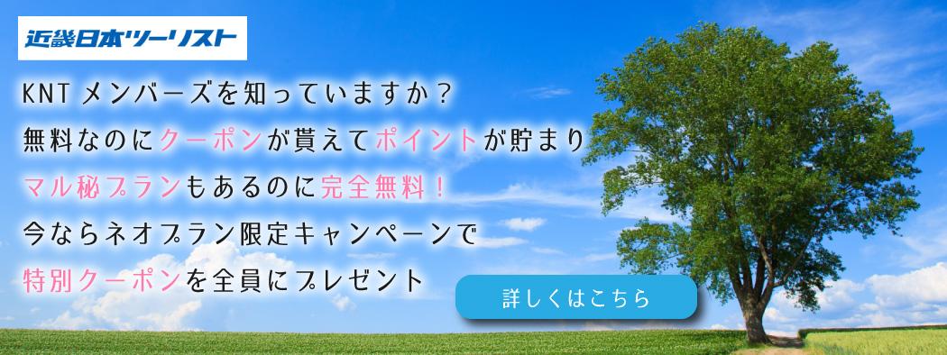 KNTメンバーズ特別キャンペーン